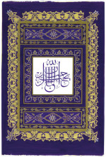 Purple Allah Is Beauty And Loves All That Is Beautiful