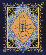 Blue Allah Is Beauty And Loves All That Is Beautiful